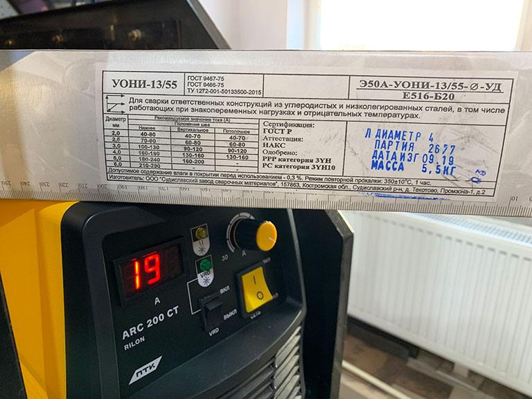 Результаты тестирования ПТК RILON ARC 200 СТ