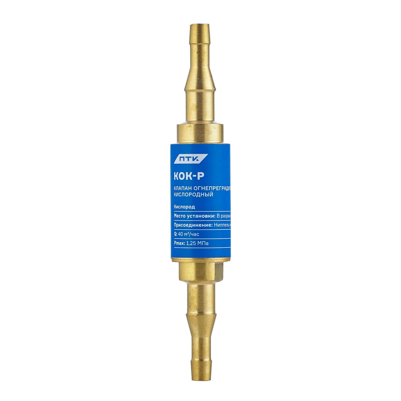 Клапан огнепреградительный кислородный КОК-Р (в разрыв рукава)
