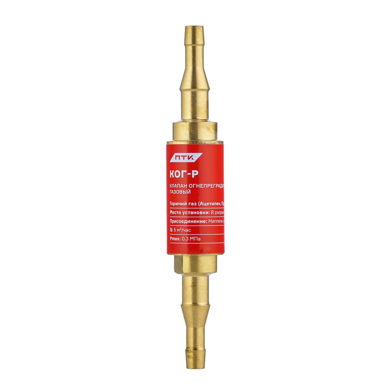 Клапан огнепреградительный газовый КОГ-Р (в разрыв рукава)