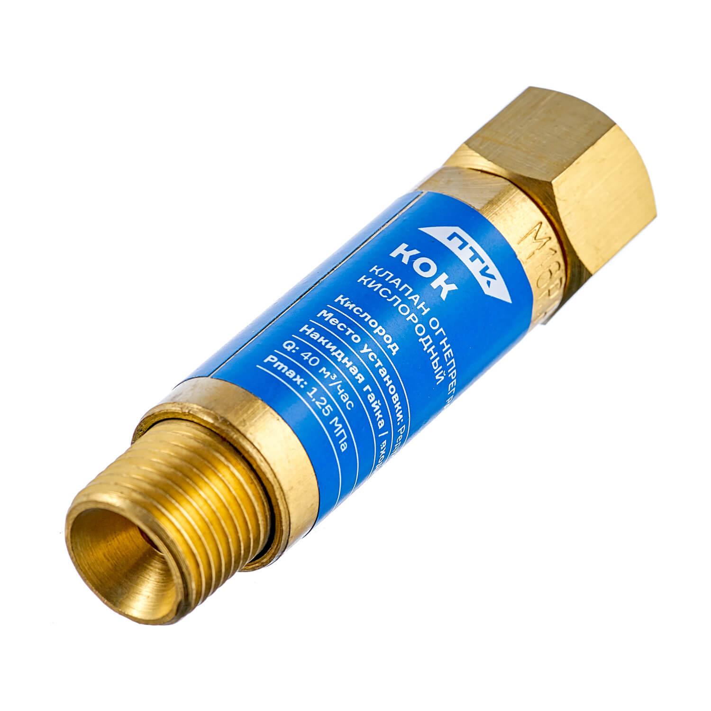 Клапан огнепреградительный кислородный КОК (на редуктор) М16х1,5