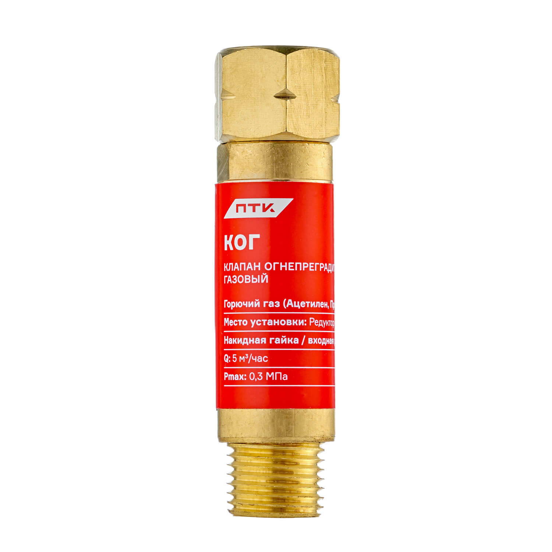 Клапан огнепреградительный газовый КОГ (на редуктор) М16х1,5LH