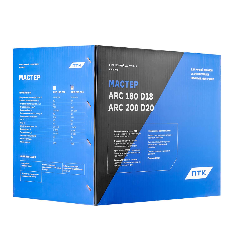 ПТК МАСТЕР ARC 200 D20 (НАКС)