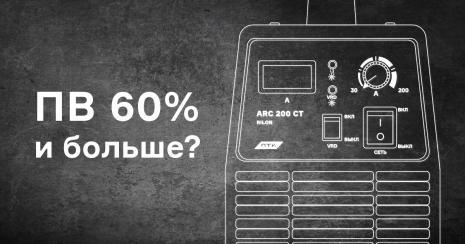 ПВ 60% или больше у ПТК RILON ARC 200 СТ?