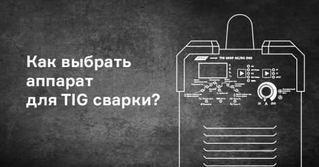 Как выбрать аппарат для аргонодуговой сварки TIG?