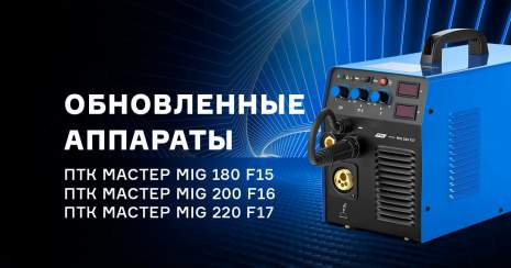 Второе поколение аппаратов ПТК МАСТЕР MIG F