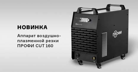 Обновлённый ПРОФИ CUT 160