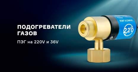 Латунные подогреватели газов ПЭГ-2