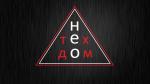 ООО «Неотехдом», Геленджик