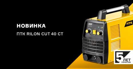 Новый аппарат плазменной резки ПТК RILON CUT 40 СT