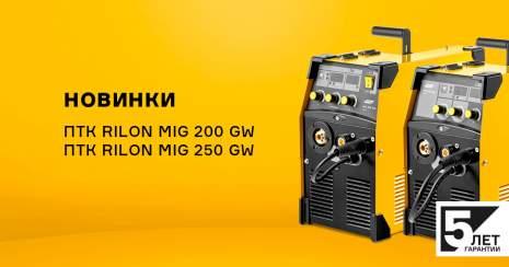 Новые полуавтоматы ПТК RILON MIG 200 GW и MIG 250 GW