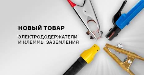 Обновленный ассортимент электрододержателей и клемм заземления