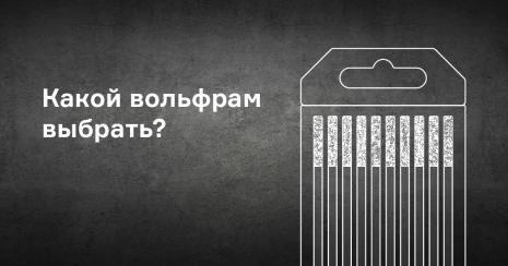 Как выбрать вольфрамовый электрод?