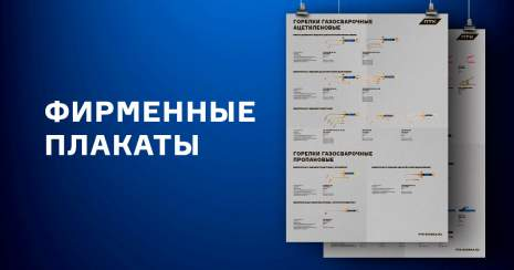 Фирменные плакаты ПТК