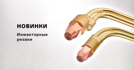 Новые инжекторные резаки с шлицевыми пазами