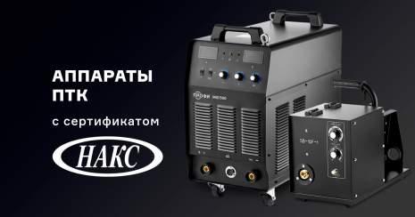 Сварочные аппараты ПТК с сертификатом НАКС