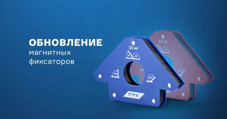 Изменился дизайн магнитных фиксаторов