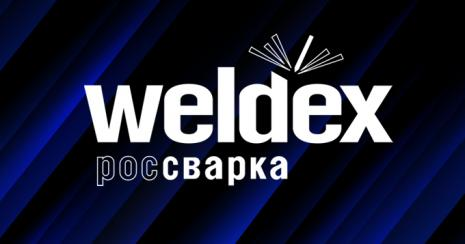 ПТК на выставке WELDEX с 12 по 15 октября